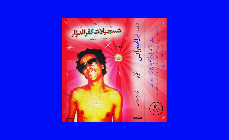 Kafr El-Dauwar Records Explores A New Format of Shaa'bi With Ibrahim X's Debut LP 'Ya Khal'