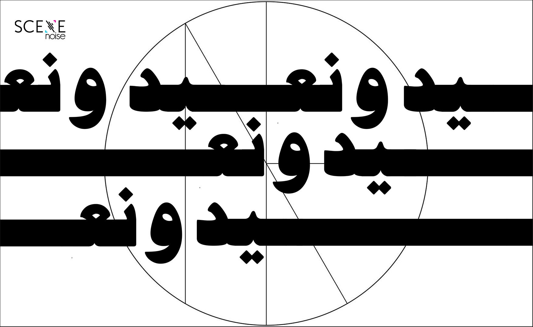 Mashrou' Leila's The Beirut School: A 10 Year Musical Journey